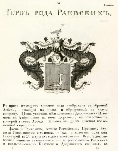 герб раевских