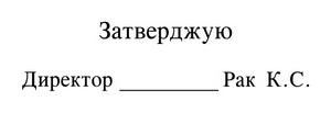 Пример штампа на ручке 03