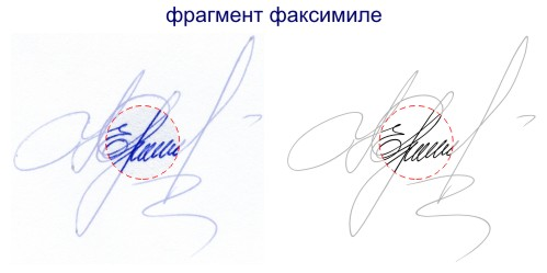 Пример работы художника над факсимиле