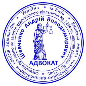 Печать адвоката. Печатка адвоката.