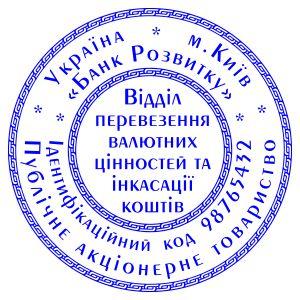 Пример печати банка. Приклад печатки банка.