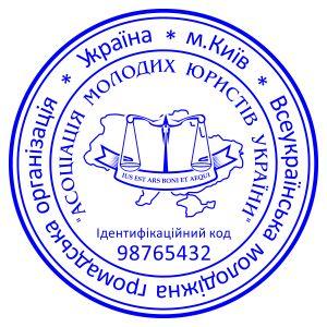 Печать общественной организации. Печатка громадської організації