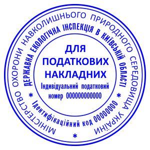 Печать государственного преприятия. Печатка державного підприємства.