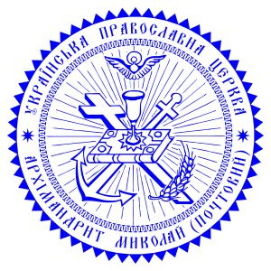 Печать религиозной организации. Печатка релігійной організації.