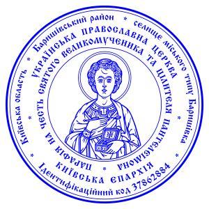 Печать Печать религиозной организации. Печатка релігійной організації.