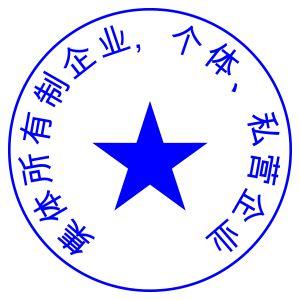 Печать иностранного государства Китай