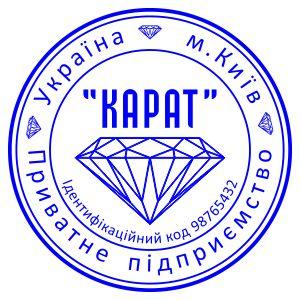 Примеры печатей с логотипами. Приклади печаток з логотипами.