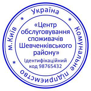 Печать муниципальной организации.