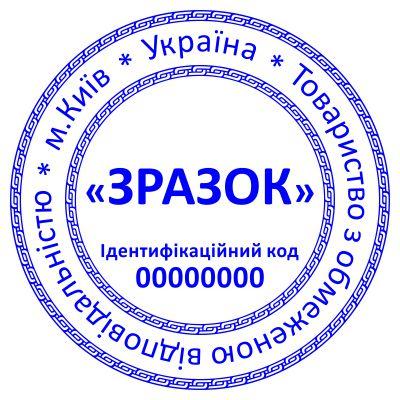 Примеры печатей с двумя степенями защиты. Приклади печаток з двома ступенями захисту.