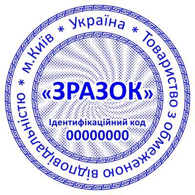 Примеры печатей с тремя степенями защиты. Приклади печаток з трьома ступенями захисту.