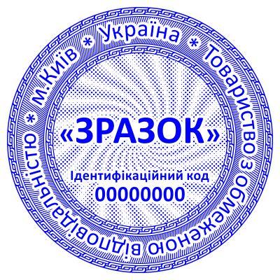 Примеры печатей с четырьмя степенями защиты. Приклади печаток з чотирьома ступенями захисту.