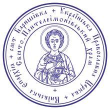 Печать религиозной организации. Печатка религійної організації.
