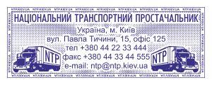 Пример штампа с элементами защиты и графики