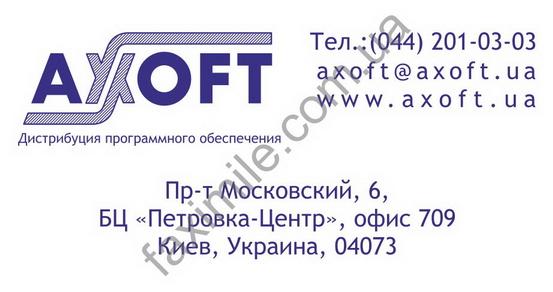 Пример штампа свободной формы. Приклад штампа вільної форми.