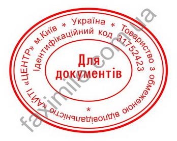 Пример овального штампа. Приклад овального штампа.
