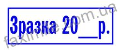 Штамп Зразка 20__р.