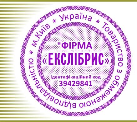 Вся информация о круглых печатях, какие бывают круглые печати, как заказать круглую печать